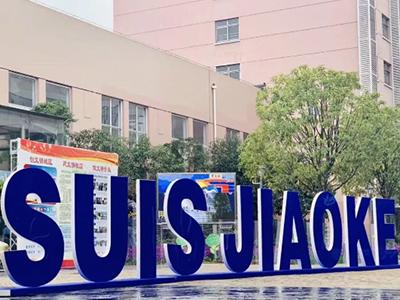 上海闵行区协和双语教科学校2021年10月15日开放日
