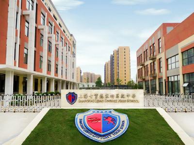 上海七宝德怀特高级中学考试春季招生开放日