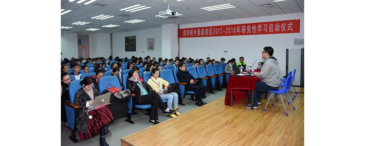 清华附中奥森校区2017-2018学年研究性学习启动