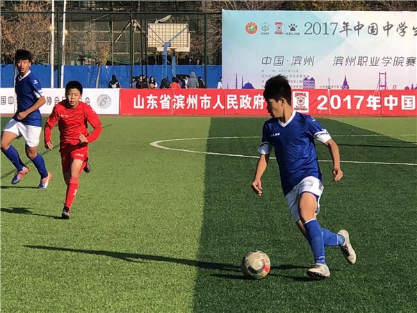 我校足球队夺得2017年中国中学生足球锦标赛冠军!