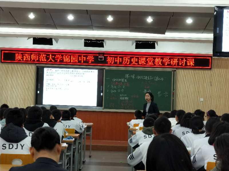 """中学部开展""""初中历史课堂教学研讨""""活动"""