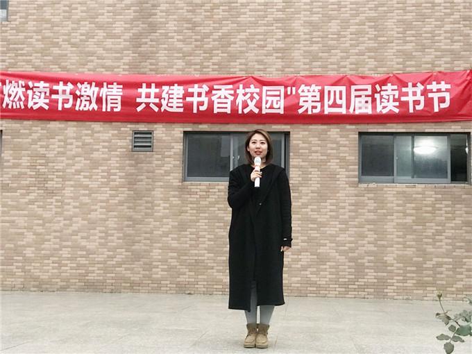 """点燃读书激情,共建书香校园——我校第四届""""读书节""""正式启动"""