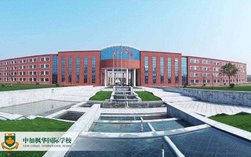 上海中加枫华国际学校