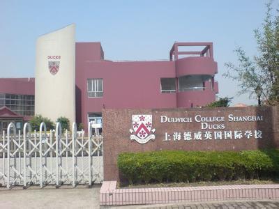 上海德威外籍人员子女学校(浦西)2021年学费介绍(可参考)