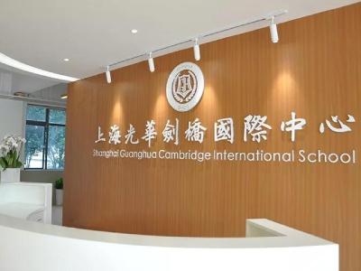 上海光华学院剑桥国际中心2021秋季招生简章