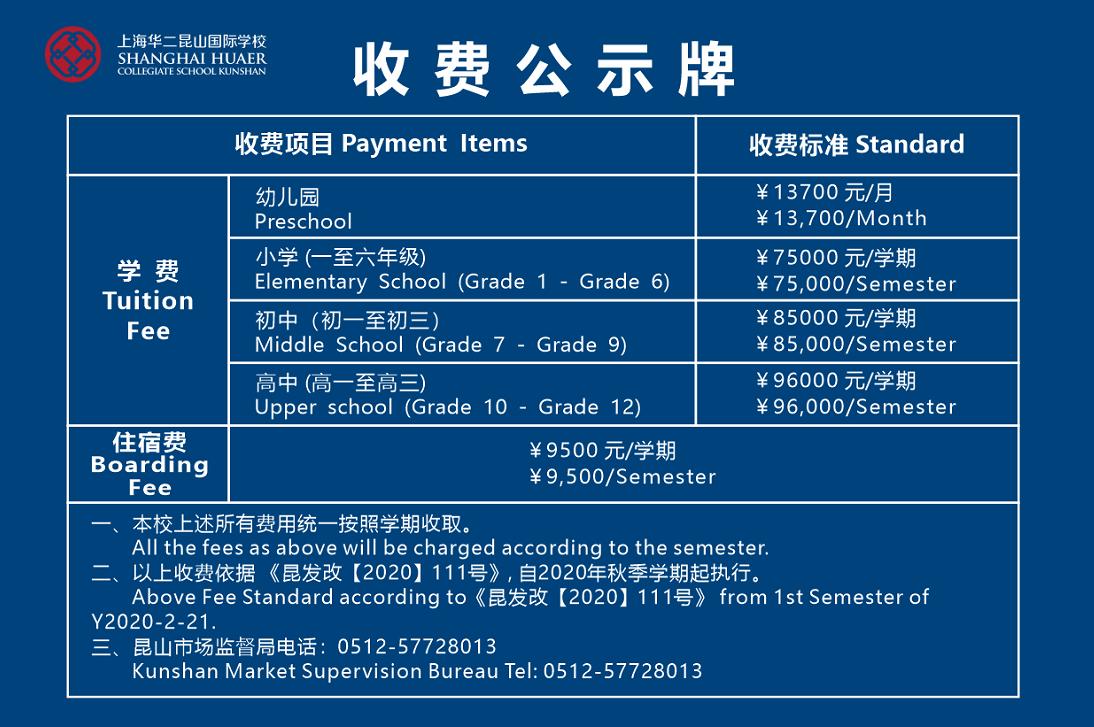 上海华二昆山国际学校学费是多少?