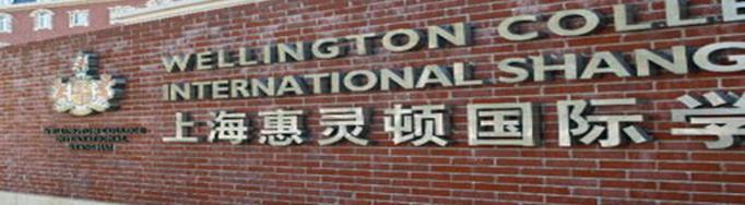 上海惠灵顿国际学校怎么样?好不好?