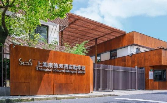 2021年上海康德双语实验学校初中招生简章