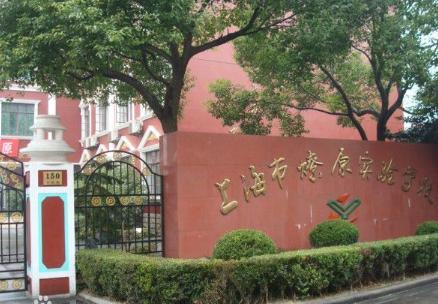 上海市燎原双语学校学费是多少?