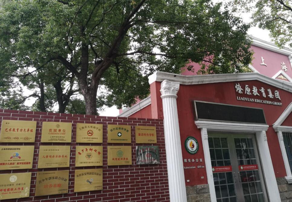 上海燎原双语学校国际部2018年学费多少?