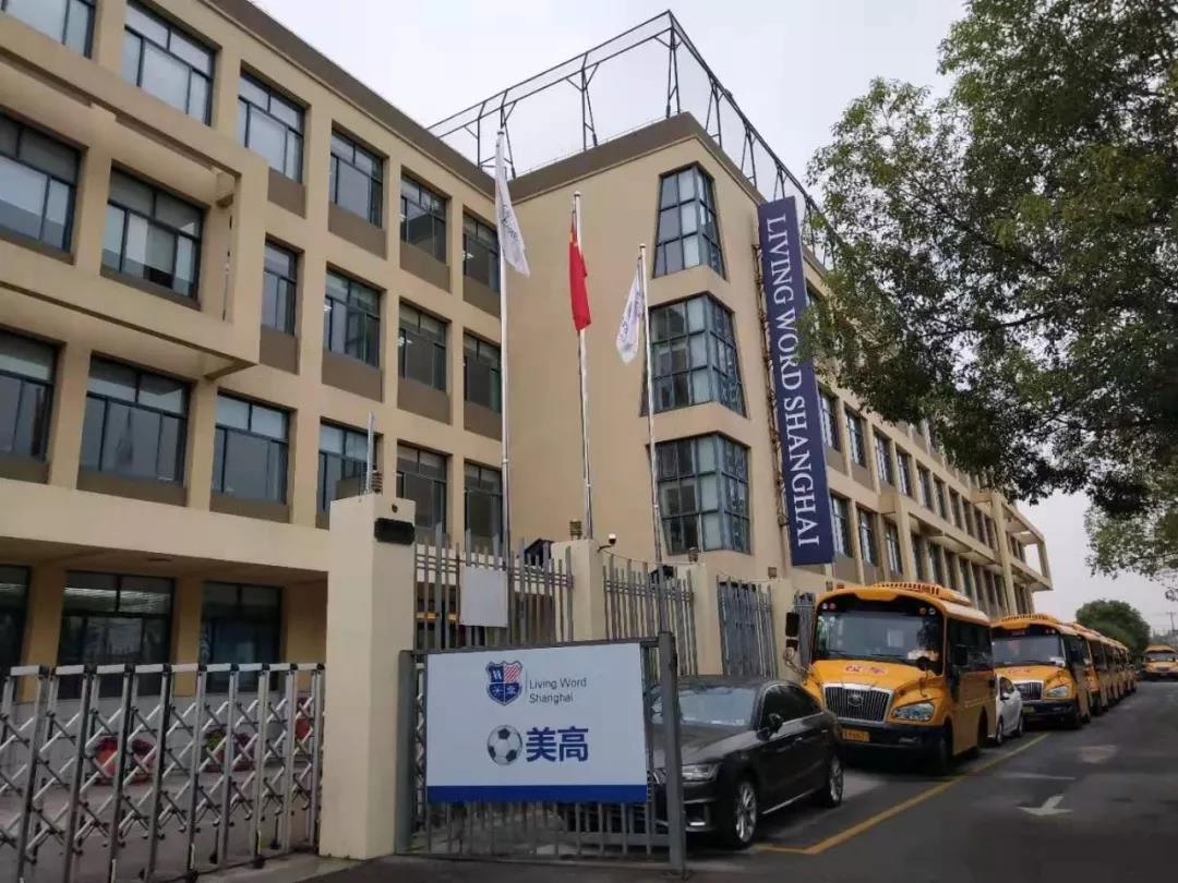 上海美高学校2021年招生入学条件