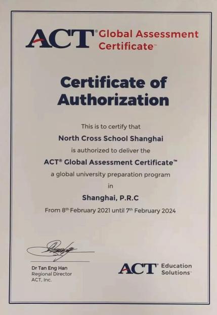 """上海诺科学校获得""""美国大学入学考试""""(ACT)考点资格"""