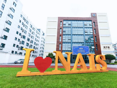 上海诺美学校高中部招生简章