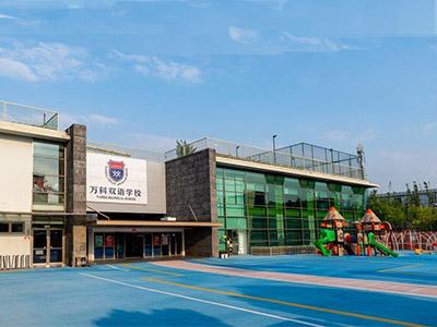 上海闵行万科双语学校20年插班倒计时