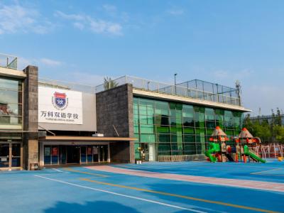 上海万科双语2020学年第二学期插班招生