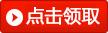上海市平和双语学校国际部入学条件,2018年招生简章
