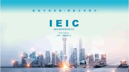 上海平和双语校长万玮助力IEIC国际教育创新大会