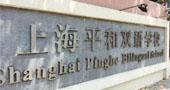 上海平和双语学校20201招生信息(供参考)