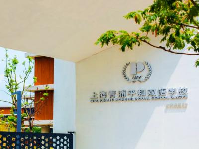 上海青浦平和双语学校入学考试