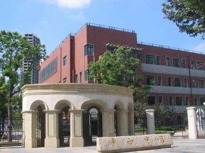 上海市西中学国际部高中部招生简章