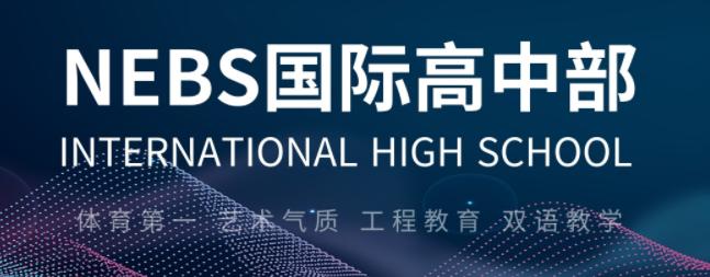 上海新纪元双语学校NEBS国际高中部介绍