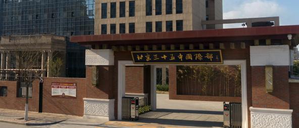 北京市第三十五中学国际部2019年招生简章
