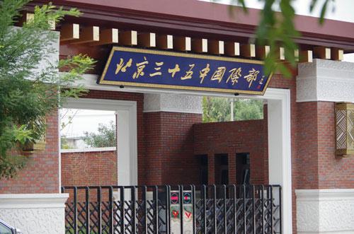 北京市第三十五中学国际部学校环境