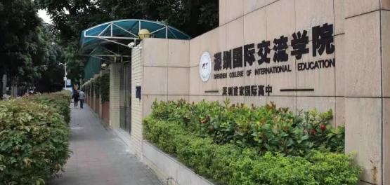 深圳国际交流学院2019-2020学年学费
