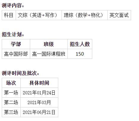 2021年苏州外国语学校高中国际部招生简章