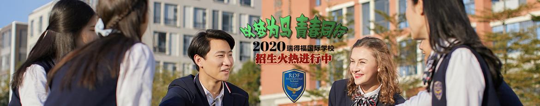 深圳瑞得福国际学校2020年春季学期招生计划报名开启!