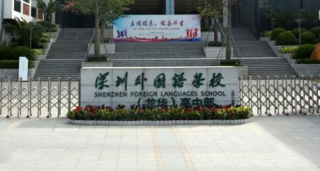 深圳外国语学校国际部