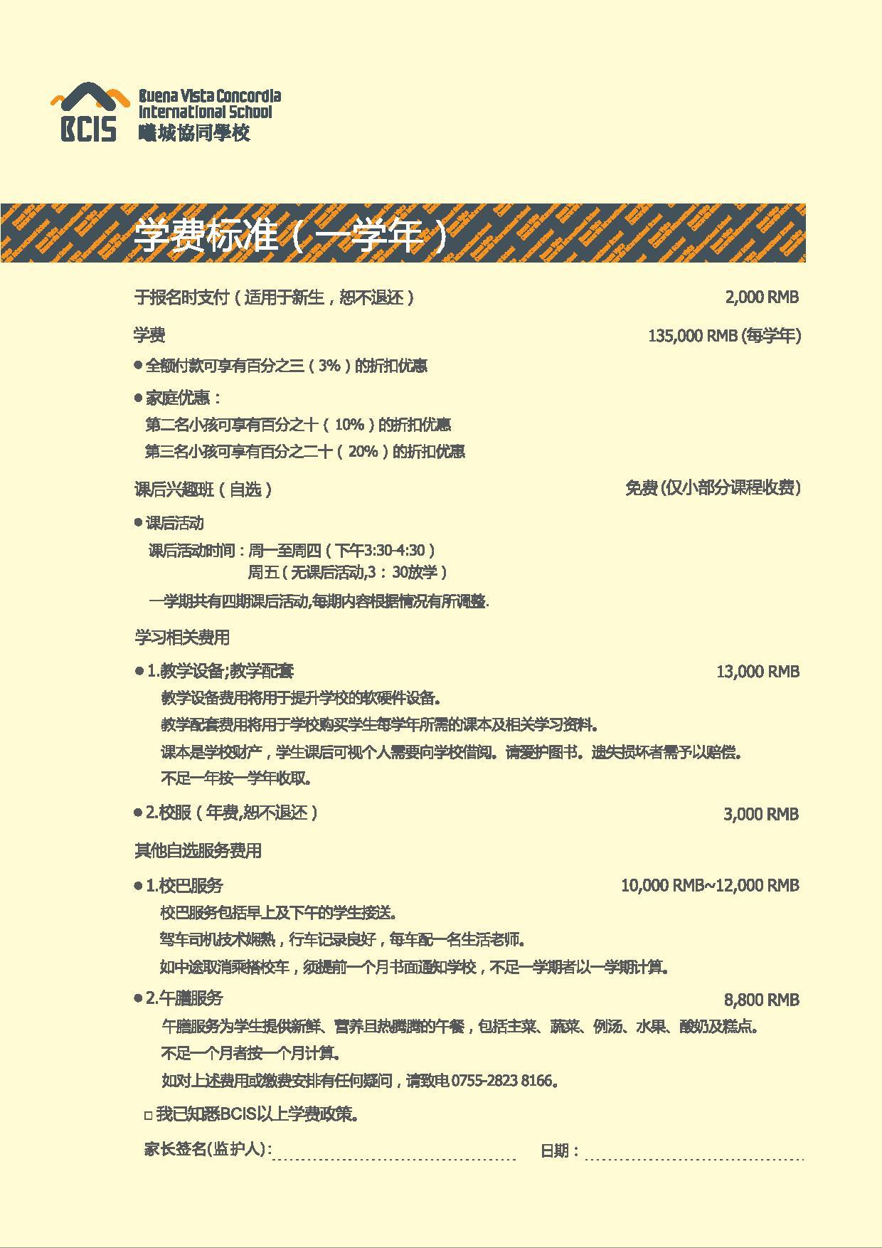 2019年深圳曦城协同国际学校学费