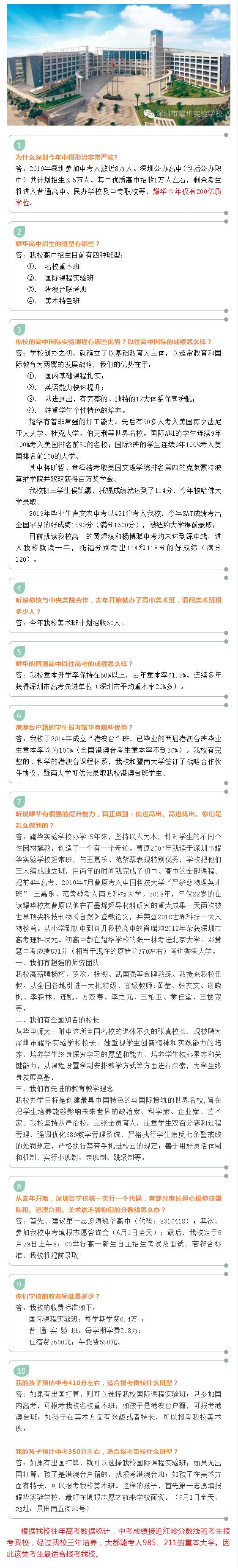 深圳市耀华实验学校招政策十问十答