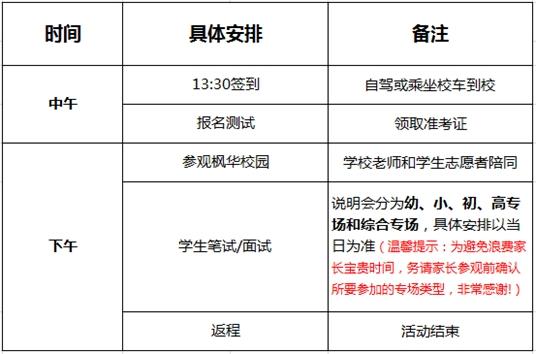 中加枫华将召开大型校园开放日活动,抓紧报名!8月23日
