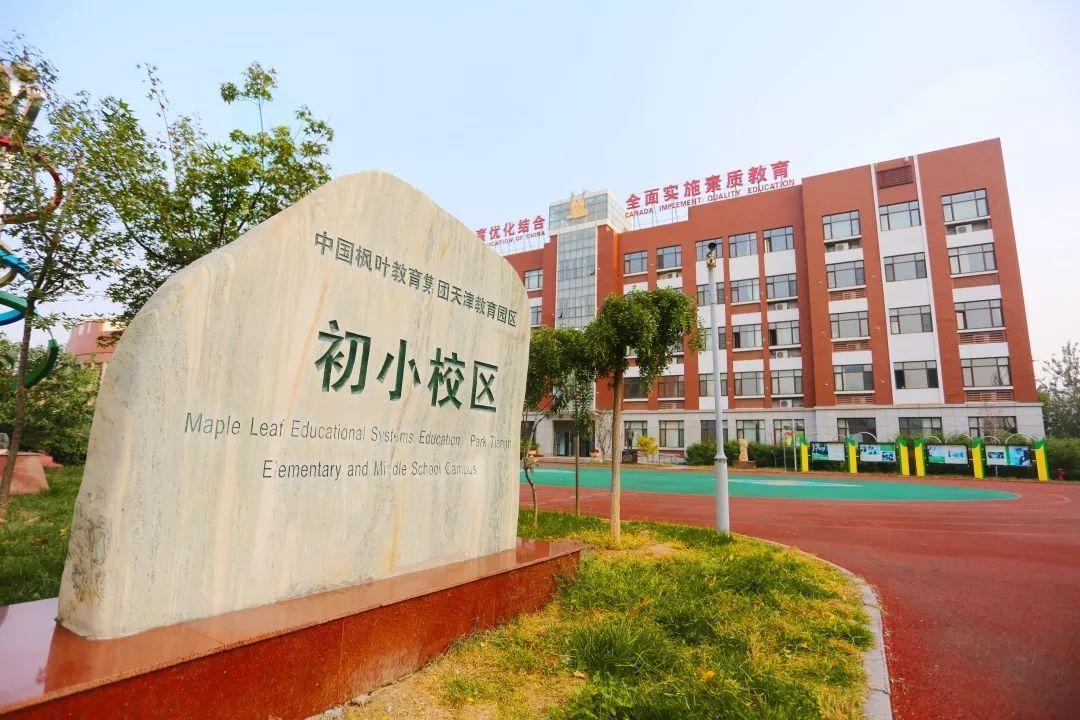 天津泰达枫叶国际学校2019年秋季报名攻略