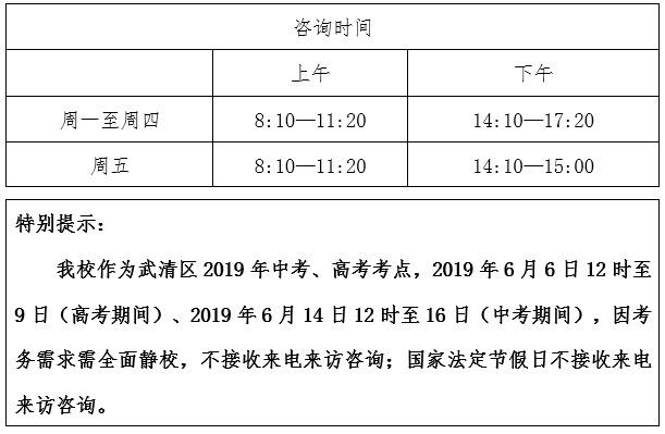 天津英华国际学校2019年七年级招生简章