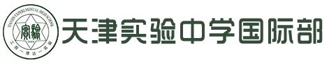 天津耀华嘉城国际部2019年招生简章