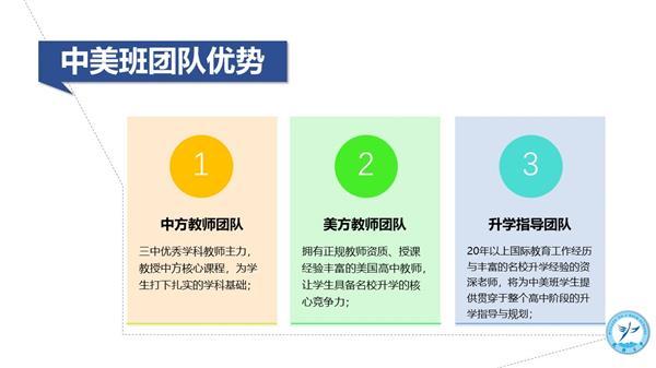 武钢三中国际部中美国际班介绍
