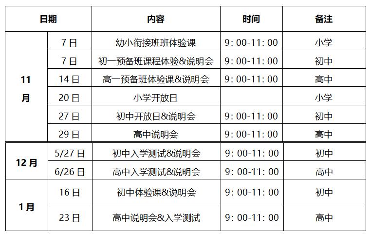 武汉枫叶国际学校2021年春季招生计划