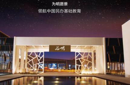 武汉为明国际学校介绍