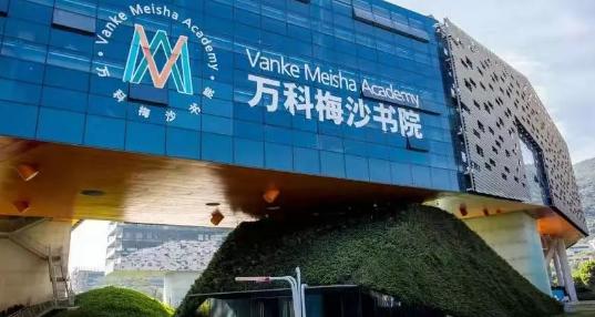 深圳万科梅沙书院2019-2020学年学费