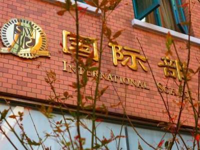 上海文来中学国际部美高+AP课程招生简章
