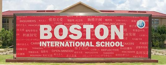 无锡波士顿国际学校