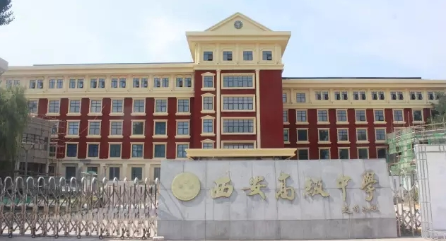 西安博爱国际学校2019年招生简章