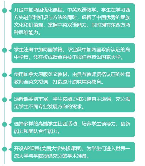 西安枫叶国际学校高招特色有哪些