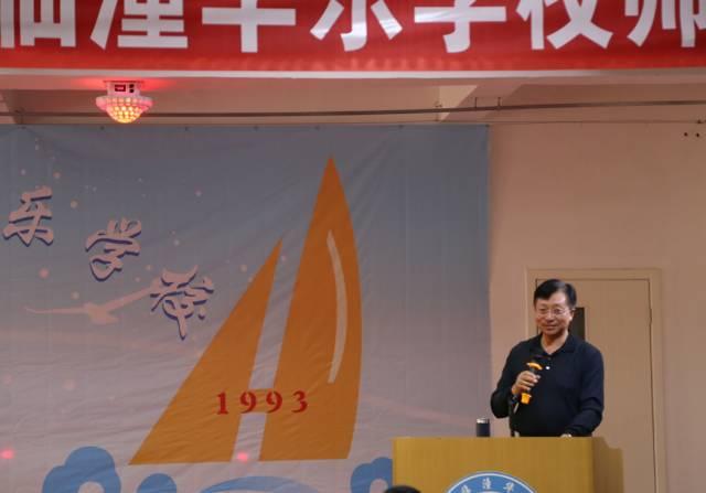 西安临潼华乐学校2017年教师节庆祝活动隆重举行