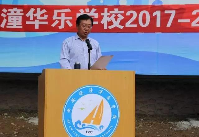 校长薛汉国在2017年秋季开学典礼上的讲话