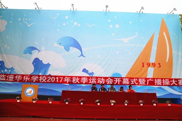 西安临潼华乐学校2017秋季田径运动会隆重开幕