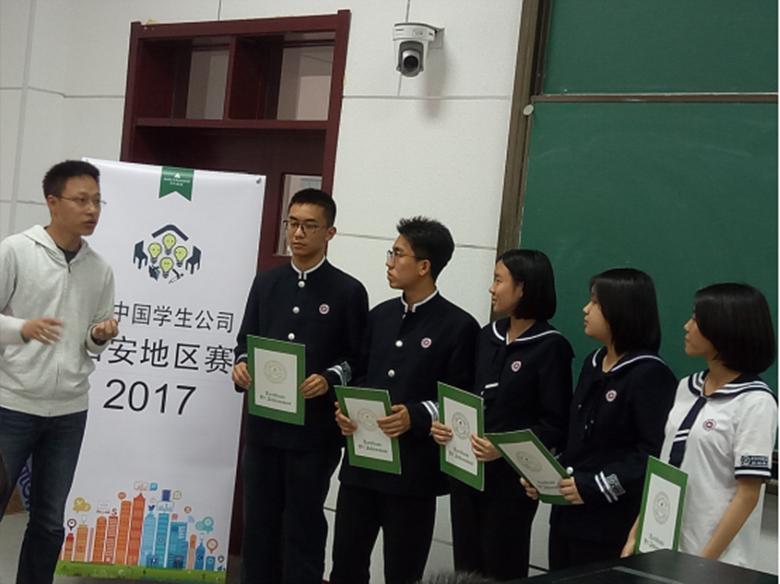 我校学生参加2017年JA(青年成就)中国学生公司大赛西安地区选拔赛荣获佳绩
