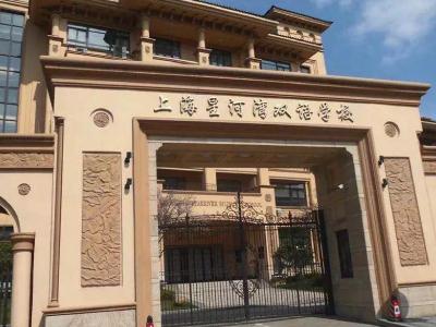 上海星河湾双语学校2021届升学录取简报